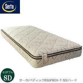 サータ ぺディック 85GFBOX-TハードSD【ドリームベッド/Serta/快適睡眠/極上の眠り/マットレス】