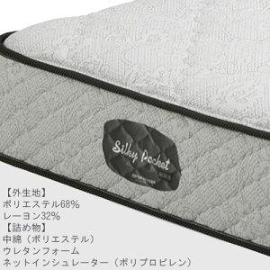 シルキーポケットマットレスハード11258-S〔シングル〕【大正堂オリジナル/日本ベッド/寝具/寝心地/快適睡眠】
