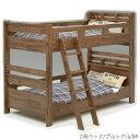 2段ベッド ブルックル BR(ブラウン)【BUNKBED/シングル/子供部屋/睡眠/寝室/グランツ】