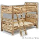 2段ベッド ブルックル NA(ナチュラル)【BUNKBED/シングル/子供部屋/睡眠/寝室/グランツ】
