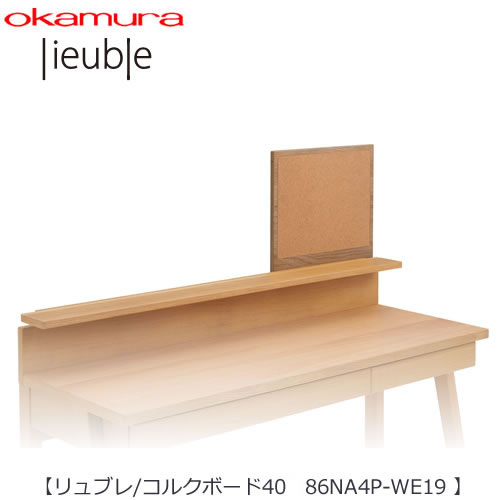 コルクボード40 リュブレ 86NA4P-MT19【2019年度/学習デスク/リビング/薄型/おしゃれ/オカムラ】