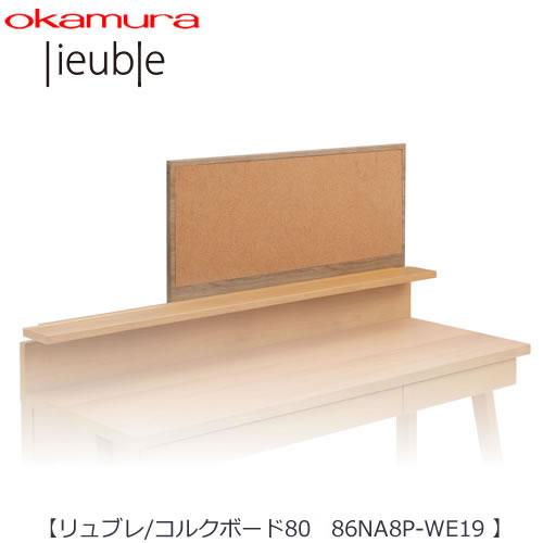 コルクボード80 リュブレ 86NA8P-MT19【2019年度/学習デスク/リビング/薄型/おしゃれ/オカムラ】