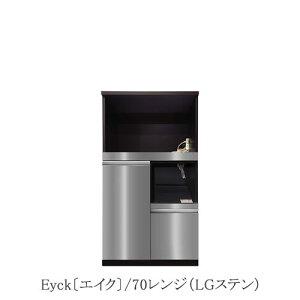 レンジボードエイク70レンジ〔LGステン〕【家電/収納/食器/ストック/高橋木工所】