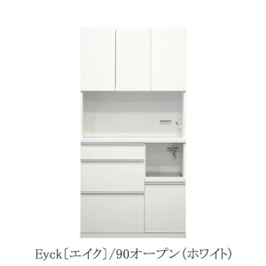 家電収納エイク90オープン〔ホワイト〕【高さ180cm/収納/食器/ストック/高橋木工所】
