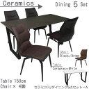 〔Ceramics〕 セラミクス ダイニング5点セット−A【セラミック/スチール/モノトーン/耐熱/テーブル/チェア/モダン】