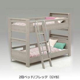 2段ベッド フレッテ GYB(グレージュ)【BUNKBED/シングル/子供部屋/睡眠/寝室/グランツ】
