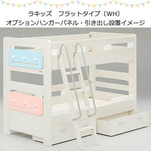2段ベッドラキッズフラットタイプ〔WH〕【BUNKBED/シングル/子供部屋/睡眠/寝室/グランツ】