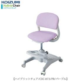 ハイブリットチェア CDC-873PR【デスク/チェア/椅子/子供部屋/リビング学習/集中力/お勉強/コイズミ】
