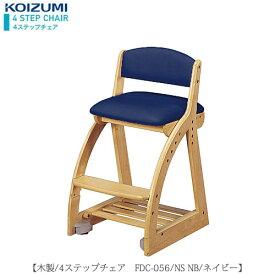 木製チェア 4ステップチェア FDC-056NSNB【デスク/チェア/椅子/子供部屋/リビング学習/集中力/お勉強/コイズミ】