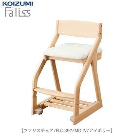 木製チェア ファリス FLC-397MOIV【デスク/チェア/椅子/子供部屋/リビング学習/集中力/お勉強/コイズミ】