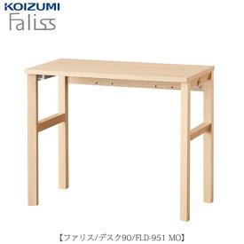 ファリス FLD-951 MO 90デスク【デスク/チェア/椅子/子供部屋/リビング学習/集中力/お勉強/コイズミ】