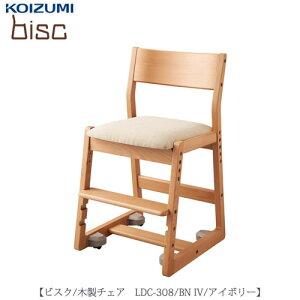 木製チェア ビスク LDC-308BNIV【デスク/チェア/椅子/子供部屋/リビング学習/集中力/お勉強/コイズミ】