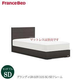 ベッドフレーム グランディ  GR-02F 225SC-SD〔セミダブル〕【シンプルベッド/寝室/収納/ナチュラル/フランスベッド】