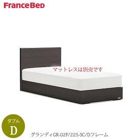 ベッドフレーム グランディ  GR-02F 225SC-D〔ダブル〕【シンプルベッド/寝室/収納/ナチュラル/フランスベッド】