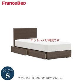 ベッドフレーム グランディ  GR-02F 225DR-S〔シングル〕【シンプルベッド/寝室/収納/ナチュラル/フランスベッド】