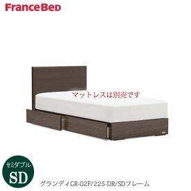 ベッドフレーム グランディ  GR-02F 225DR-SD〔セミダブル〕【シンプルベッド/寝室/収納/ナチュラル/フランスベッド】