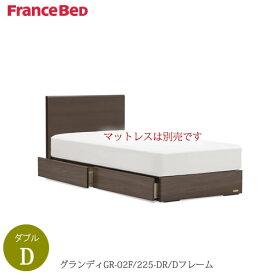 ベッドフレーム グランディ  GR-02F 225DR-D〔ダブル〕【シンプルベッド/寝室/収納/ナチュラル/フランスベッド】