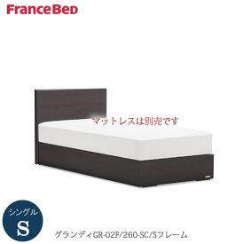 ベッドフレーム グランディ  GR-02F 260SC-S〔シングル〕【シンプルベッド/寝室/快適/ナチュラル/フランスベッド】