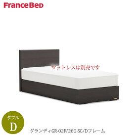 ベッドフレーム グランディ  GR-02F 260SC-D〔ダブル〕【シンプルベッド/寝室/快適/ナチュラル/フランスベッド】