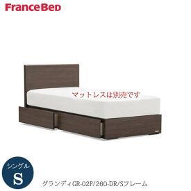 ベッドフレーム グランディ  GR-02F 260DR-S〔シングル〕【シンプルベッド/寝室/快適/ナチュラル/フランスベッド】