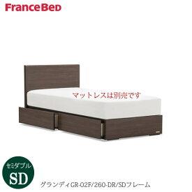 ベッドフレーム グランディ  GR-02F 260DR-SD〔セミダブル〕【シンプルベッド/寝室/快適/ナチュラル/フランスベッド】