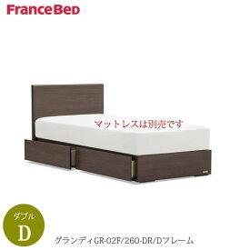 ベッドフレーム グランディ  GR-02F 260DR-D〔ダブル〕【シンプルベッド/寝室/快適/ナチュラル/フランスベッド】