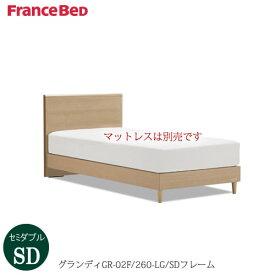 ベッドフレーム グランディ  GR-02F 260LG-SD〔セミダブル〕【シンプルベッド/寝室/快適/ナチュラル/フランスベッド】
