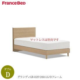 ベッドフレーム グランディ  GR-02F 260LG-D〔ダブル〕【シンプルベッド/寝室/快適/ナチュラル/フランスベッド】