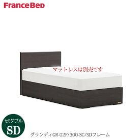 ベッドフレーム グランディ  GR-02F 300SC-SD〔セミダブル〕【シンプルベッド/寝室/快適/ナチュラル/フランスベッド】