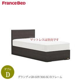 ベッドフレーム グランディ  GR-02F 300SC-D〔ダブル〕【シンプルベッド/寝室/快適/ナチュラル/フランスベッド】