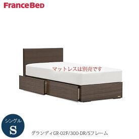 ベッドフレーム グランディ  GR-02F 300DR-S〔シングル〕【シンプルベッド/寝室/快適/ナチュラル/フランスベッド】