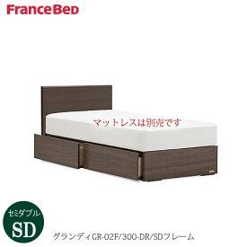 ベッドフレーム グランディ  GR-02F 300DR-SD〔セミダブル〕【シンプルベッド/寝室/快適/ナチュラル/フランスベッド】