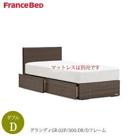 ベッドフレーム グランディ  GR-02F 300DR-D〔ダブル〕【シンプルベッド/寝室/快適/ナチュラル/フランスベッド】
