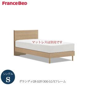ベッドフレーム グランディ  GR-02F 300LG-S〔シングル〕【シンプルベッド/寝室/快適/ナチュラル/フランスベッド】