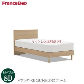 ベッドフレーム グランディ  GR-02F 300LG-SD〔セミダブル〕【シンプルベッド/寝室/快適/ナチュラル/フランスベッド】