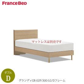 ベッドフレーム グランディ  GR-02F 300LG-D〔ダブル〕【シンプルベッド/寝室/快適/ナチュラル/フランスベッド】