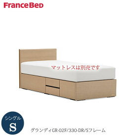 ベッドフレーム グランディ  GR-02F 330DR-S〔シングル〕【シンプルベッド/寝室/快適/ナチュラル/フランスベッド】