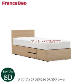 ベッドフレーム グランディ  GR-02F 330DR-SD〔セミダブル〕【シンプルベッド/寝室/快適/ナチュラル/フランスベッド】