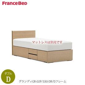 ベッドフレーム グランディ  GR-02F 330DR-D〔ダブル〕【シンプルベッド/寝室/快適/ナチュラル/フランスベッド】