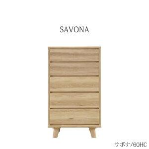 サボナ60ハイチェスト(OAK)【収納/リビング/ダイニング/寝室/シンプル/おしゃれ/シギヤマ家具】