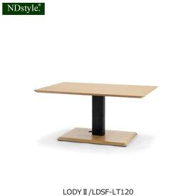 ロディ2(LODY) LDSF-LT120/昇降テーブル【リビング/ダイニング/ソファ/食卓/リラックス/NDstyle/野田産業】