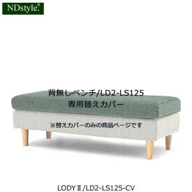 ロディ2(LODY) 替えカバー/LD2-LS125/背無しベンチ用【リビング/ダイニング/ソファ/食卓/リラックス/NDstyle/野田産業】