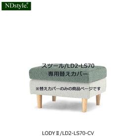 ロディ2(LODY) 替えカバー/LD2-LS70/スツール用【リビング/ダイニング/ソファ/食卓/リラックス/NDstyle/野田産業】