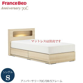 ベッドフレーム アニバーサリー 70C DR-S〔シングル〕【シンプルベッド/寝室/収納/ナチュラル/フランスベッド】