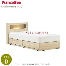 ベッドフレーム アニバーサリー 70C DR-D〔ダブル〕【シンプルベッド/寝室/収納/ナチュラル/フランスベッド】
