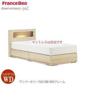 ベッドフレーム アニバーサリー 70C DR-WD〔ワイドダブル〕【シンプルベッド/寝室/収納/ナチュラル/フランスベッド】