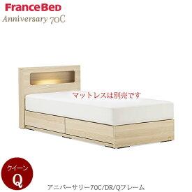ベッドフレーム アニバーサリー 70C DR-Q〔クイーン〕【シンプルベッド/寝室/収納/ナチュラル/フランスベッド】