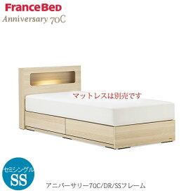 ベッドフレーム アニバーサリー 70C DR-SS〔セミシングル〕【シンプルベッド/寝室/収納/ナチュラル/フランスベッド】