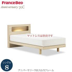ベッドフレーム アニバーサリー 70C LG-S〔シングル〕【シンプルベッド/寝室/快適/ナチュラル/フランスベッド】