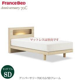 ベッドフレーム アニバーサリー 70C LG-SD〔セミダブル〕【シンプルベッド/寝室/快適/ナチュラル/フランスベッド】